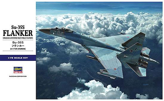 Su-35S フランカープラモデル(ハセガワ1/72 飛行機 EシリーズNo.E044)商品画像