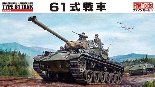 陸上自衛隊 61式戦車プラモデル(ファインモールド1/35 ミリタリーNo.FM043)商品画像