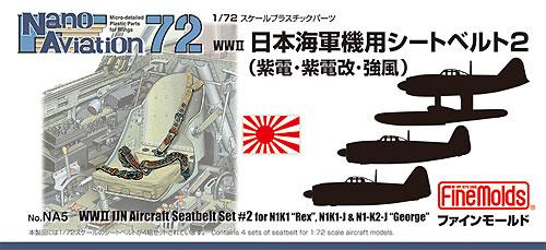 WW2 日本海軍機用シートベルト 2 (紫電・紫電改・強風) (1/72スケール)プラモデル(ファインモールドナノ・アヴィエーション 72No.NA005)商品画像
