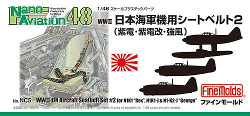 WW2 日本海軍機用シートベルト 2 (紫電・紫電改・強風) (1/48スケール)プラモデル(ファインモールドナノ・アヴィエーション 48No.NC005)商品画像