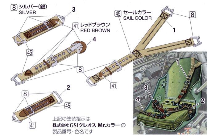WW2 日本海軍機用シートベルト 2 (紫電・紫電改・強風) (1/48スケール)プラモデル(ファインモールドナノ・アヴィエーション 48No.NC005)商品画像_1