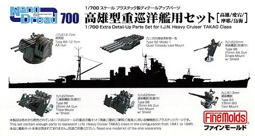 高雄型重巡洋艦セット (高雄/愛宕/摩耶/鳥海)プラモデル(ファインモールド1/700 ナノ・ドレッド シリーズNo.77915)商品画像