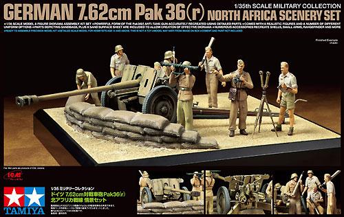 ドイツ 7.62cm 対戦車砲 PAK36(r) 北アフリカ戦線 情景セットプラモデル(タミヤ1/35 ミリタリー コレクションNo.32408)商品画像