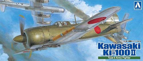 五式戦 (キ-100-2) 排気タ-ビン装着機プラモデル(アオシマ1/72 真・大戦機シリーズNo.009)商品画像