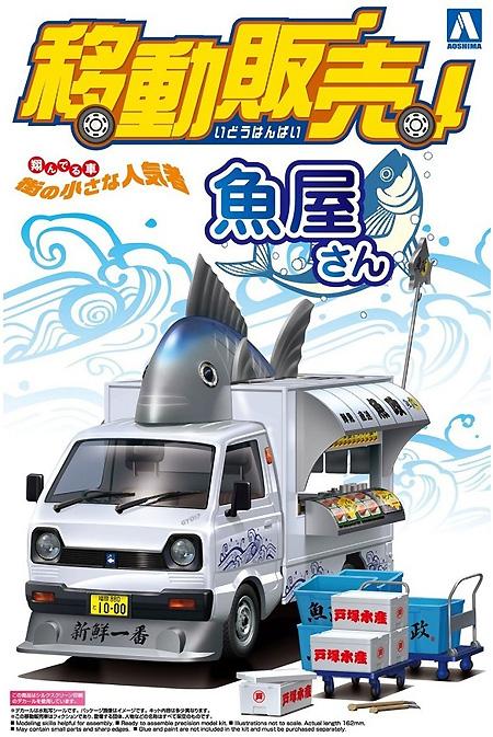 魚屋さんプラモデル(アオシマ移動販売No.001)商品画像