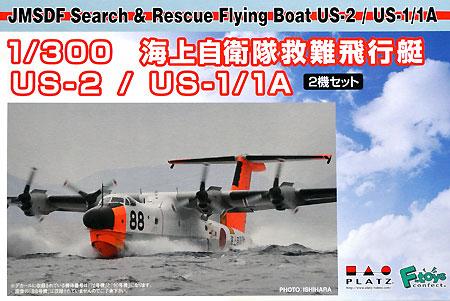 海上自衛隊 救難飛行艇 US-2/US-1/1Aプラモデル(プラッツ1/300 プラスチックモデルキットNo.PF-018)商品画像