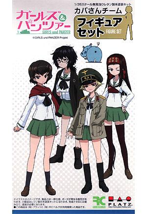カバさんチーム フィギュアセットレジン(プラッツガールズ&パンツァーNo.GPF-006)商品画像