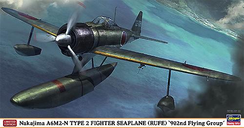 中島 A6M2-N 二式水上戦闘機 第902航空隊プラモデル(ハセガワ1/48 飛行機 限定生産No.07376)商品画像
