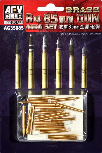 ソビエト 85mm砲 砲弾メタル(AFV CLUB1/35 AG ディテールアップパーツNo.AG35085)商品画像