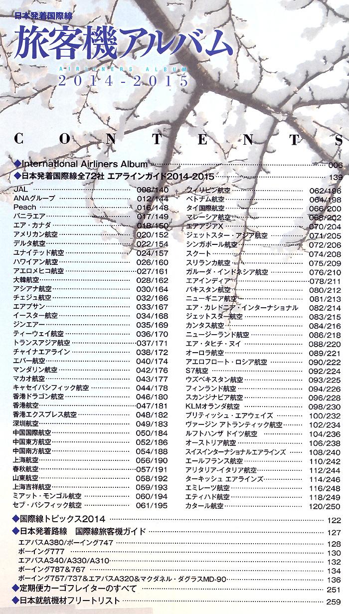 日本発着国際線 旅客機アルバム 2014-2015本(イカロス出版イカロスムックNo.61796-13)商品画像_1