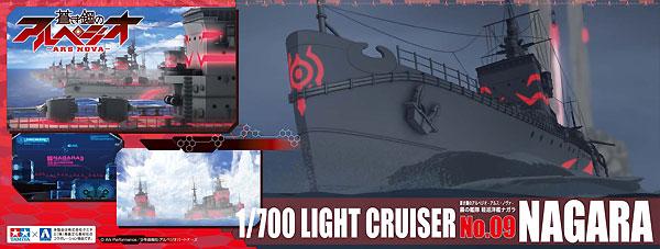 霧の艦隊 軽巡洋艦 ナガラ.プラモデル(アオシマ蒼き鋼のアルペジオNo.009)商品画像