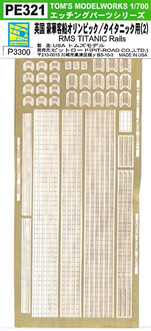英国 豪華客船 オリンピック/タイタニック用 (2)エッチング(トムスモデル1/700 艦船用エッチングパーツシリーズNo.PE321)商品画像