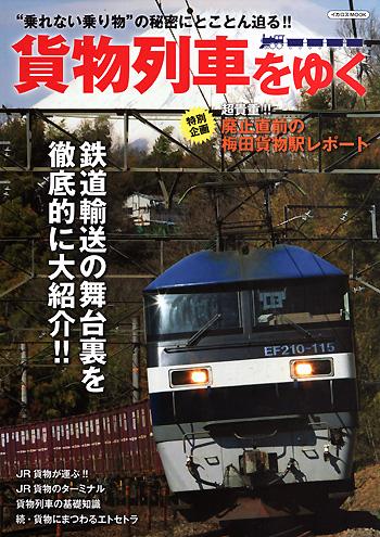 貨物列車をゆく本(イカロス出版イカロスムックNo.61796-16)商品画像