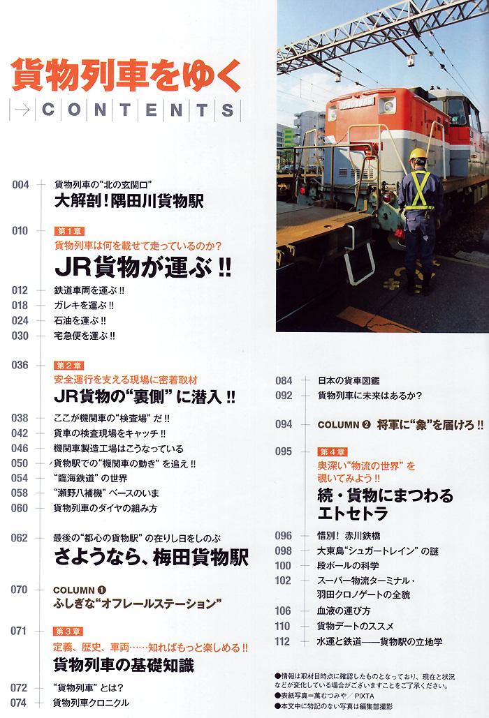 貨物列車をゆく本(イカロス出版イカロスムックNo.61796-16)商品画像_1