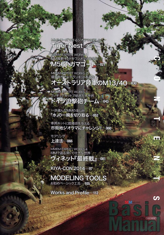 ミリタリーミニチュア ベーシックマニュアル本(イカロス出版イカロスムックNo.61796-17)商品画像_1