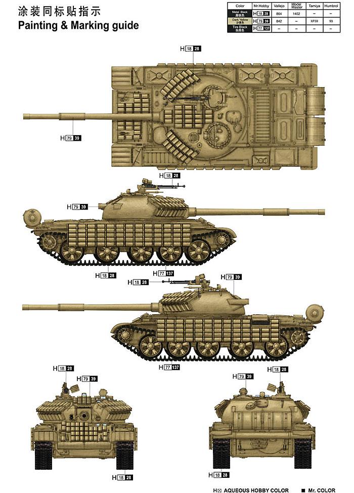 イラク共和国軍 T-62 ERA Mod.1972プラモデル(トランペッター1/35 AFVシリーズNo.01549)商品画像_2