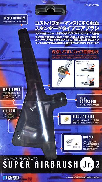 スーパーエアブラシ・ジュニア 2エアブラシ(ウェーブコンプレッサー・エアブラシNo.HT-431)商品画像