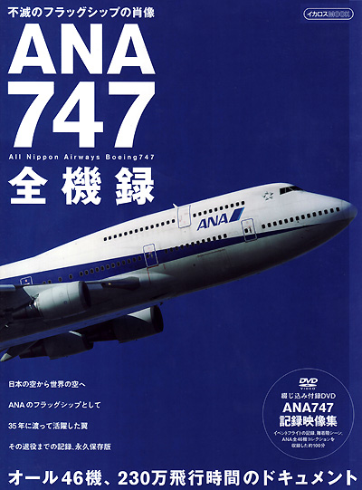 ANA747 全記録本(イカロス出版イカロスムックNo.61796-21)商品画像