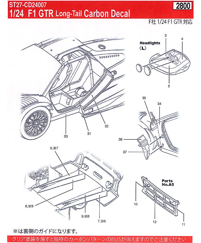 マクラーレン F1 GTR ロングテール カーボンデカール (フジミ用)デカール(スタジオ27ツーリングカー/GTカー カーボンデカールNo.CD24007)商品画像_2