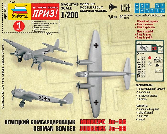 ユンカース Ju88A-4 ドイツ爆撃機プラモデル(ズベズダART OF TACTICNo.6186)商品画像_1