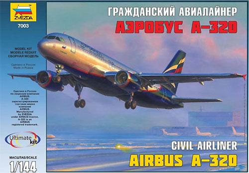 エアバス A320プラモデル(ズベズダ1/144 エアモデルNo.7003)商品画像