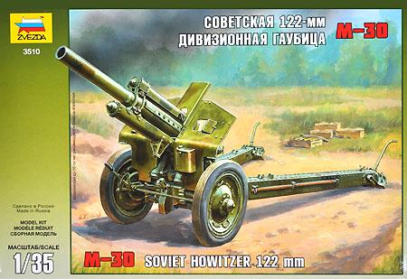 ソビエト M30 120mm 榴弾砲プラモデル(ズベズダ1/35 ミリタリーNo.3510)商品画像