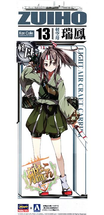 日本航空母艦 瑞鳳 (艦隊コレクション)プラモデル(アオシマ艦隊コレクション プラモデルNo.013)商品画像