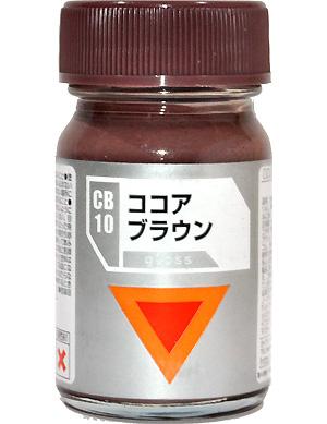 ココアブラウン (光沢)塗料(ガイアノーツダグラムカラーNo.CB-010)商品画像