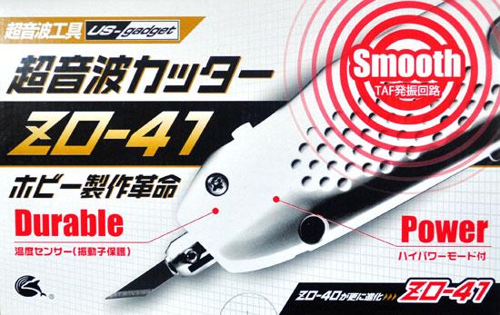 超音波カッター ZO-41カッター(エコーテック超音波工具No.ZO-041)商品画像