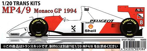 マクラーレン MP4/9 1994 モナコGP トランスキットトランスキット(スタジオ27F-1 トランスキットNo.TK2053)商品画像