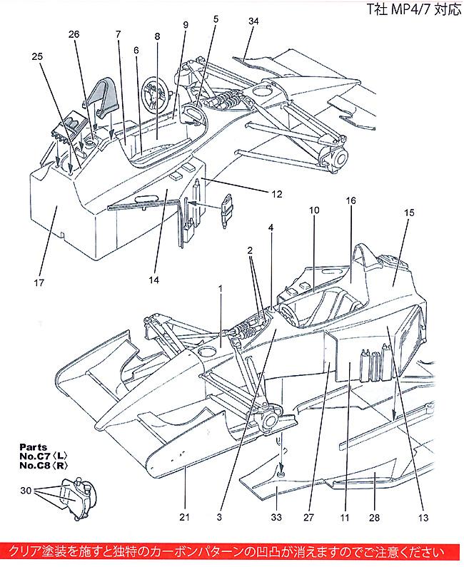 マクラーレン MP4/7用 カーボンデカールデカール(スタジオ27F1 カーボンデカールNo.CD20018)商品画像_2