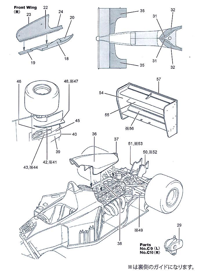 マクラーレン MP4/7用 カーボンデカールデカール(スタジオ27F1 カーボンデカールNo.CD20018)商品画像_3
