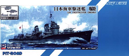 日本海軍 特型 (吹雪型) 駆逐艦 朧プラモデル(ピットロード1/700 スカイウェーブ W シリーズNo.SPW028)商品画像