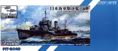 日本海軍 特型 (吹雪型) 駆逐艦 漣プラモデル(ピットロード1/700 スカイウェーブ W シリーズNo.SPW029)商品画像