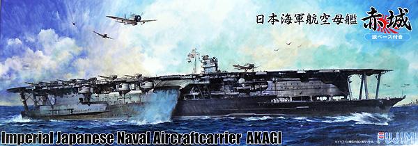 日本海軍 航空母艦 赤城 波ベース エッチングパーツ付きプラモデル(フジミ1/700 特シリーズ SPOTNo.特SPOT-037)商品画像