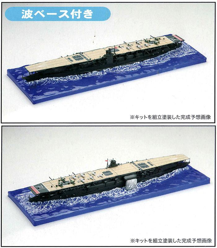 日本海軍 航空母艦 赤城 波ベース エッチングパーツ付きプラモデル(フジミ1/700 特シリーズ SPOTNo.特SPOT-037)商品画像_2