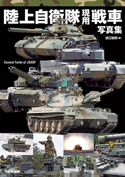 陸上自衛隊 現用戦車 写真集本(大日本絵画戦車関連書籍No.23139)商品画像