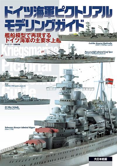 ドイツ海軍 ピクトリアル モデリングガイド 艦船模型で再現するドイツ海軍の主要水上艦本(大日本絵画船舶関連書籍No.23134)商品画像