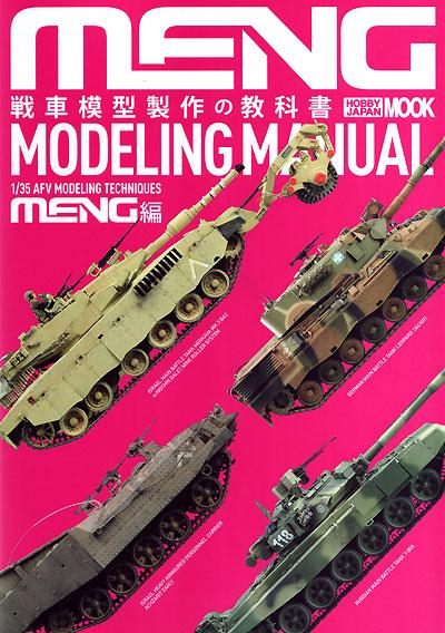 戦車模型製作の教科書 MENG編本(ホビージャパンHOBBY JAPAN MOOKNo.575)商品画像