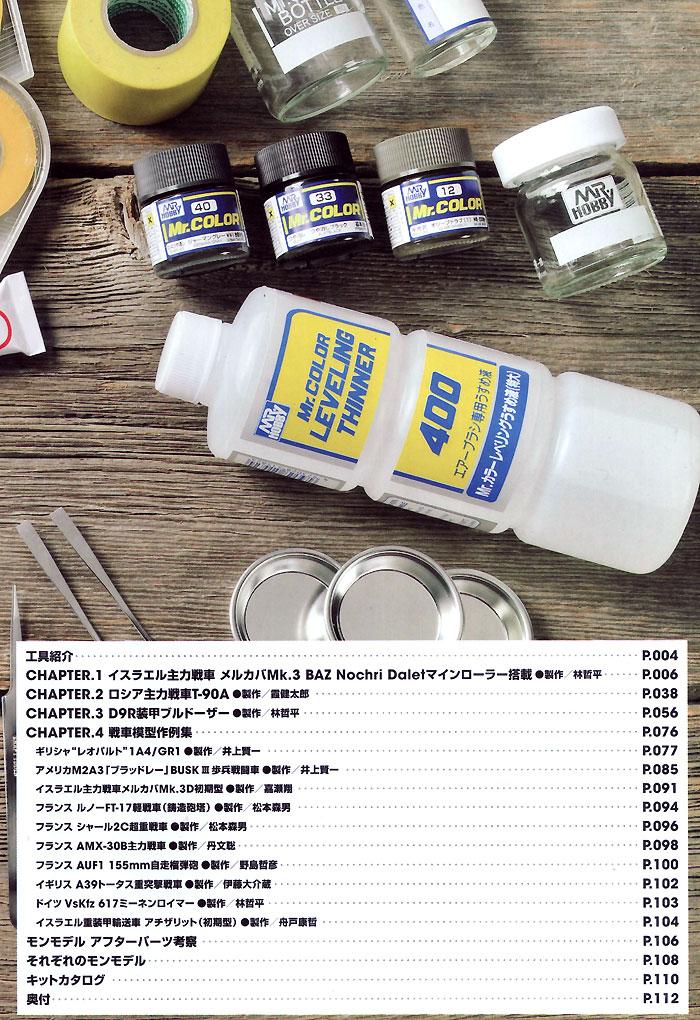 戦車模型製作の教科書 MENG編本(ホビージャパンHOBBY JAPAN MOOKNo.575)商品画像_1