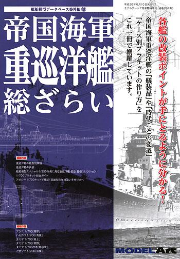 帝国海軍 重巡洋艦 総ざらい本(モデルアート臨時増刊No.897)商品画像