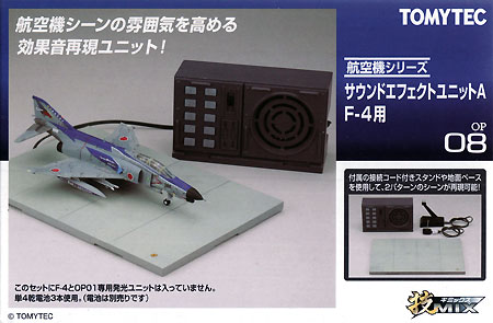 サウンドエフェクトユニット A F-4用プラモデル(トミーテック技MIXNo.OP008)商品画像