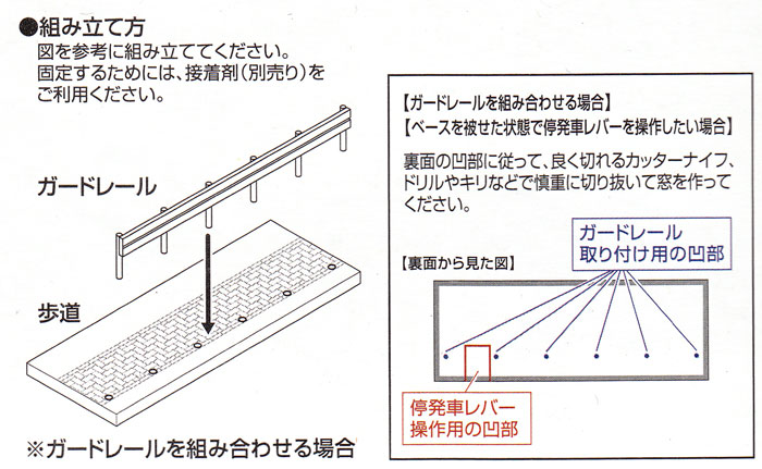 歩道プラモデル(トミーテック情景コレクション 情景小物シリーズNo.105)商品画像_2