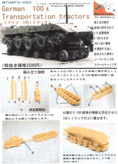 ドイツ 100t トラック セミトレーラ & ハノマーグトラクタ セットレジン(マツオカステン1/144 オリジナルレジンキャストキット (AFV)No.MTUAFV-093)商品画像