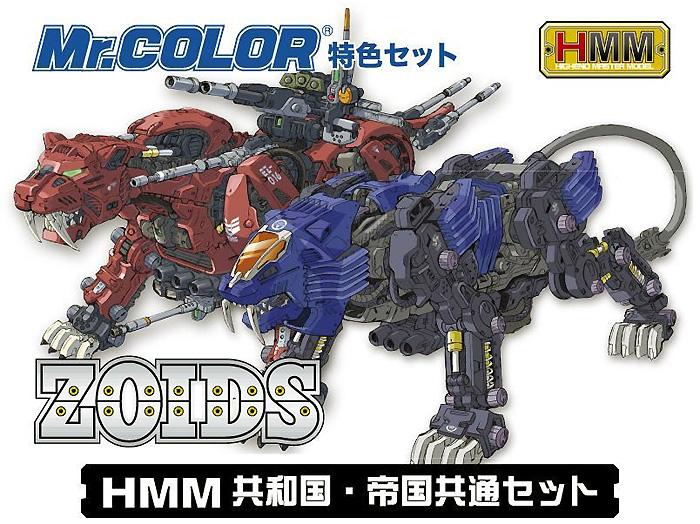 HMM ゾイド 共和国・帝国共通セット塗料(GSIクレオスHMM ゾイドカラーNo.CS532)商品画像_2