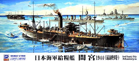 日本海軍 給糧艦 間宮 1944 (最終時)プラモデル(ピットロード1/700 スカイウェーブ W シリーズNo.W166)商品画像