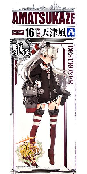 駆逐艦 天津風 (艦隊コレクション)プラモデル(アオシマ艦隊コレクション プラモデルNo.016)商品画像