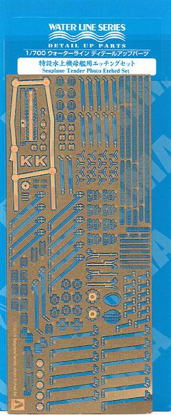 特設水上機母艦用 エッチングセットエッチング(アオシマ1/700 ウォーターライン ディテールアップパーツNo.009727)商品画像