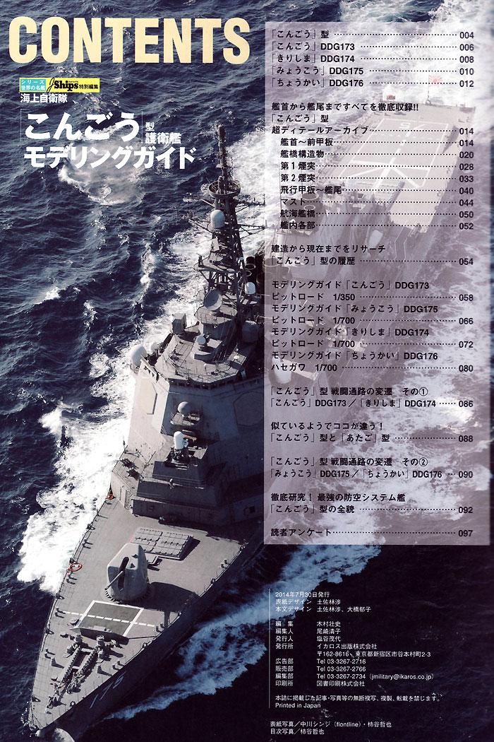 海上自衛隊 こんごう型護衛艦 モデリングガイド本(イカロス出版世界の名艦No.61796-30)商品画像_1