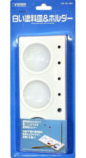 白い塗料皿 & ホルダー皿(ウェーブホビーツールシリーズNo.OM-181)商品画像